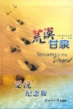 荒漠甘泉Streams in the Desert--受洗纪念版
